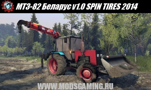 SPIN TIRES 2014 download mod tractor Belarus MTZ-82 v1.0