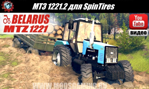 SpinTires download mod MTZ 1221.2
