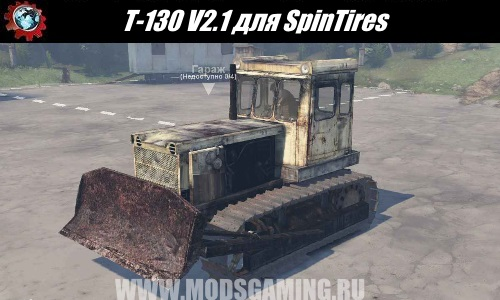 SpinTires download mod crawler tractor T-130 V2.1