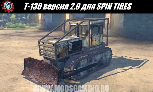 SPIN TIRES download mod caterpillar tractor T-130 version 2.0 to 3.3.16