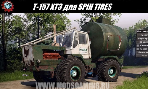 SPIN TIRES download mod Tractors T-157 HTZ for 03/03/16