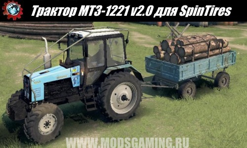 Spin Tires download mod MTZ-1221 v2.0