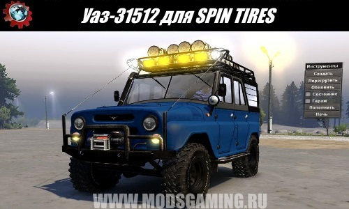SPIN TIRES download mod SUV UAZ-31512 for 3/3/16