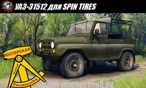 SPIN TIRES download mod SUV UAZ-31512