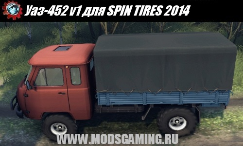 SPIN TIRES 2014 download mod car UAZ-452 v1