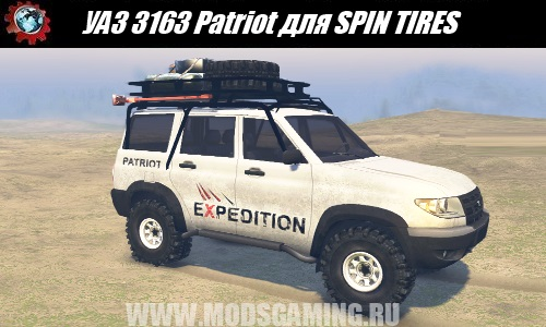 SPIN TIRES download mod SUV UAZ Patriot 3163