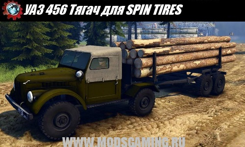 SPIN TIRES download mod retro truck UAZ 456 Tractor