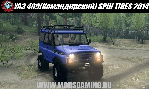 SPIN TIRES 2014 download mod car UAZ 469 (Commanding)