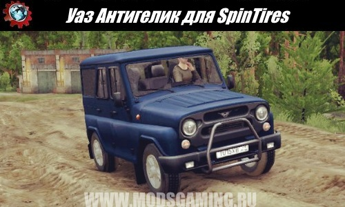 SpinTires download mod SUV UAZ Antigelik