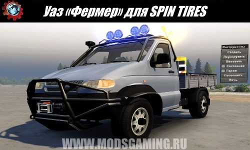 "SPIN TIRES download mod SUV UAZ ""Farmer"" for 3/3/16"