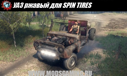 SPIN TIRES download mod SUV UAZ rusty