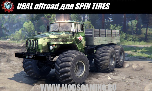 SPIN TIRES mod truck URAL offroad