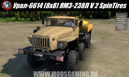 SpinTires download mod truck Ural-6614 (8x8) YaMZ-238L V 2