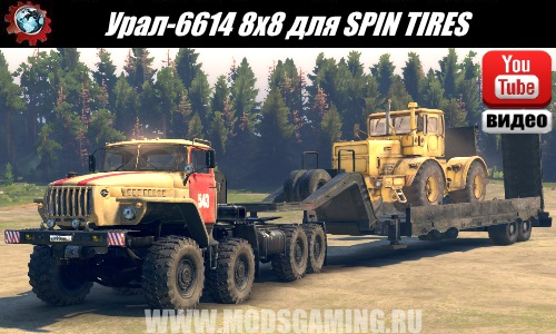 SPIN TIRES download mod truck Ural-6614 8x8