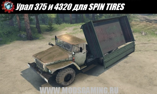 SPIN TIRES download mod pack Ural 375 and 4320