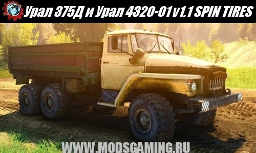 SPIN TIRES download the mod and 375D Ural truck Ural 4320-01 v1.1