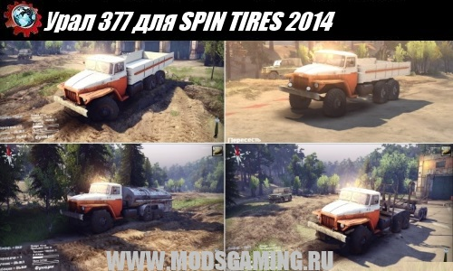 SPIN TIRES 2014 download mod car Ural 377 v0.1