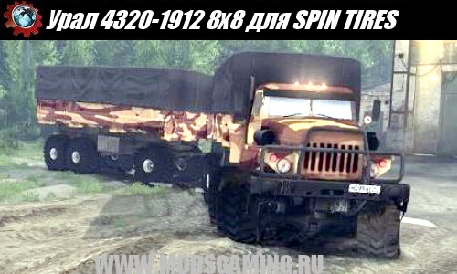 SPIN TIRES download mod truck Ural 4320-1912 8x8
