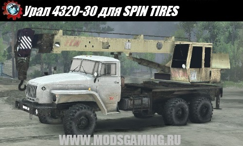 SPIN TIRES download mod truck Ural 4320-30