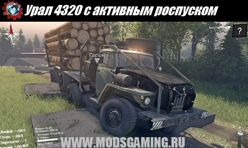 SPIN TIRES download mod truck Ural 4320 with active dissolution
