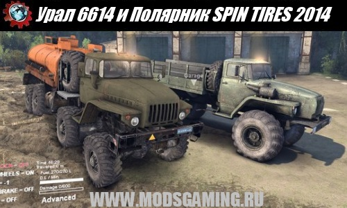 SPIN TIRES 2014 download mod trucks Ural and Ural Polar explorer 6614