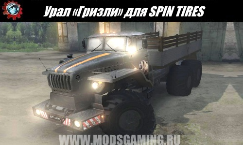 "SPIN TIRES download mod Ural truck ""Grizzly"""