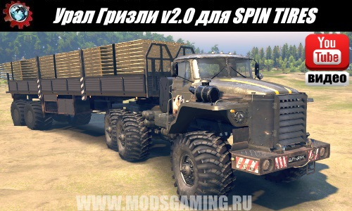SPIN TIRES download mod truck Ural Grizzlies v2.0
