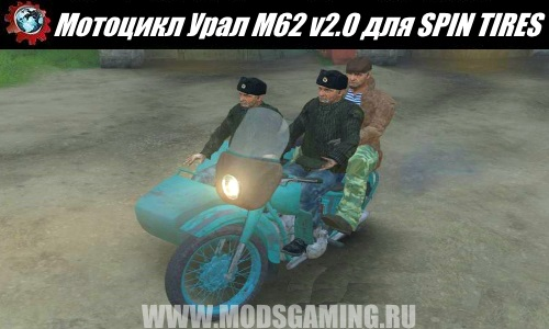 SPIN TIRES download mod Motorcycle Ural M62 v2.0