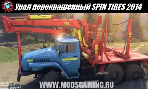 SPIN TIRES 2014 download mod car repainted Ural
