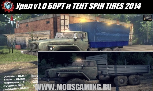 SPIN TIRES 2014 скачать мод машина Урал v1.0 БОРТ и ТЕНТ