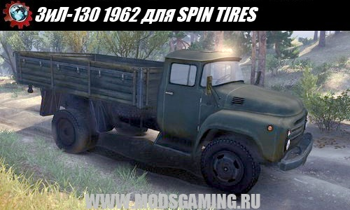 SPIN TIRES download mod truck ZIL-130 1962