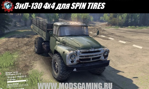 SPIN TIRES download mod truck ZIL-130 4x4