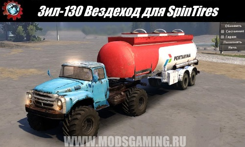 Spin Tires download mod truck Zil-130 SUV