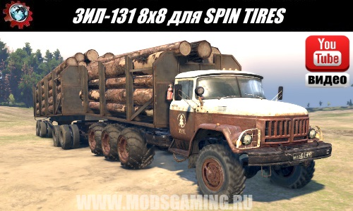 SPIN TIRES download mod truck ZIL-131 8x8 for 03/03/16