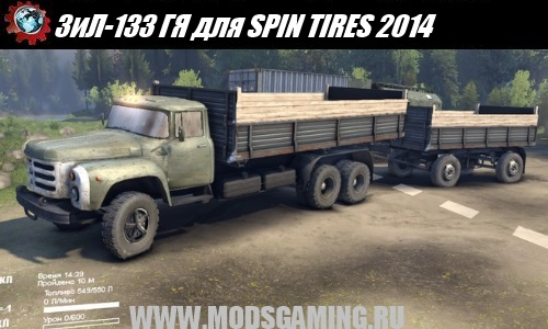 SPIN TIRES 2014 download mod car ZIL-133 GYa