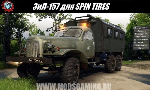 SPIN TIRES download mod truck ZIL-157 on 03/03/16