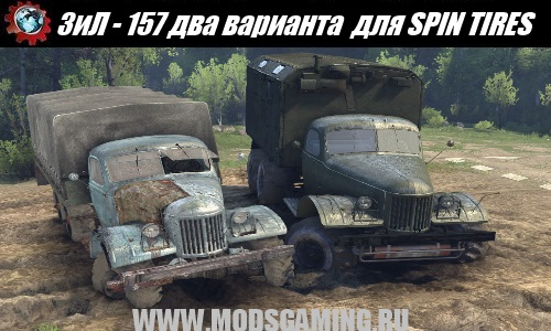SPIN TIRES download mod truck ZIL - 157 two options