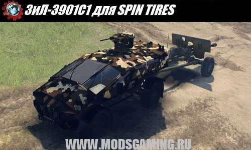 SPIN TIRES download mod army armored ZIL-3901S1