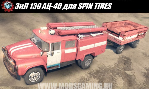 SPIN TIRES download mod fire truck ZIL-130 AC 40