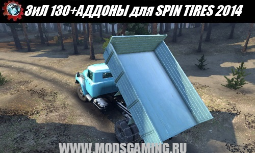 SPIN TIRES 2014 download mod car ZIL 130 + addons