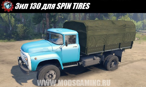 SPIN TIRES download mod truck Zil 130