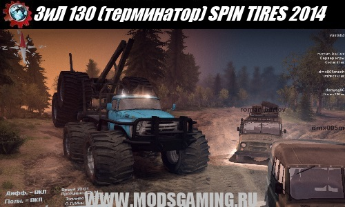 SPIN TIRES 2014 download mod car ZIL 130 (terminator)