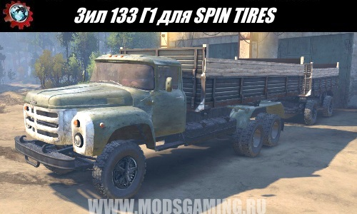 SPIN TIRES download mod truck Zil 133 G1 for 03/03/16