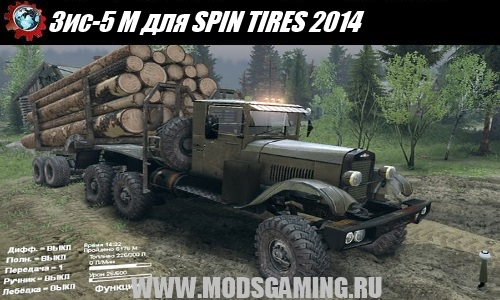 SPIN TIRES 2014 download mod car ZIS-5 Upgraded