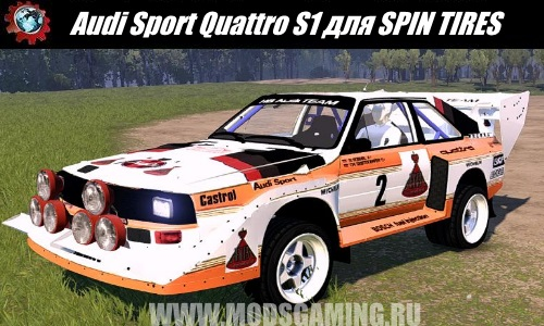 SPIN TIRES download mod racing car Audi Sport Quattro S1