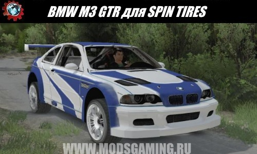 SPIN TIRES download mod car BMW M3 GTR for 03/03/16
