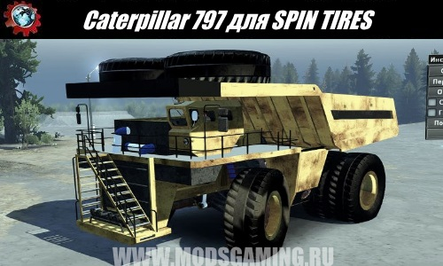 SPIN TIRES download mod big truck Caterpillar 797b