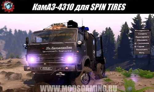 SPIN TIRES download mod truck KamAZ-4310 for 03/03/16