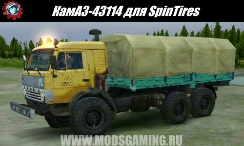 SpinTires download mod truck KAMAZ-43114