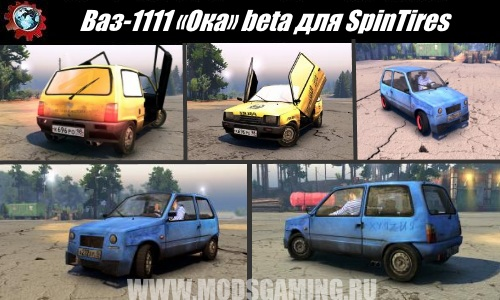 "SpinTires download mod VAZ-1111 ""Oka» beta"